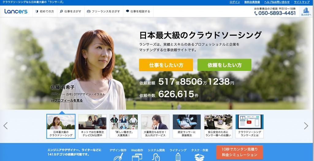 クラウドソーシングなら日本最大級の「ランサーズ」-1024x527