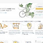 クラウド-コンピューティング-なら-アマゾン-ウェブ-サービス-仮想サーバー、ストレージ、データベースのための-Amazon-が提供するクラウドサービス-(AWS-日本語)