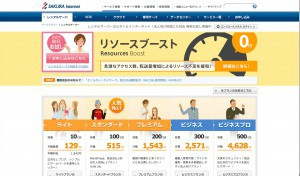 レンタルサーバー|さくらインターネット_-_無料お試し実施中_と_https___cp8_win-rd_jp_-300x176 (1)