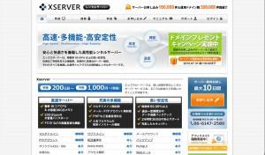 レンタルサーバー_高速・高機能・高安定性の【エックスサーバー】_と_https___cp8_win-rd_jp_-300x176