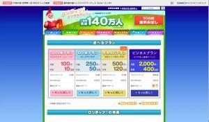 レンタルサーバー___ロリポップ!_と_https___cp8_win-rd_jp_-300x176