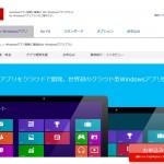 Windowsアプリ開発に最適なfor_Windowsアプリプラン