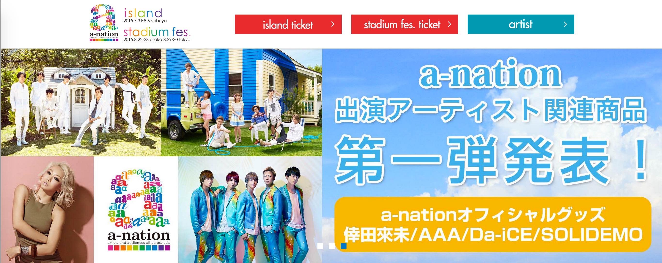 a-nation テレビ放送