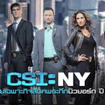 csi-ny-cast-list-u1